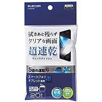 エレコム クリーナー ウェットティッシュ 個別包装タイプ 20セット【安心の日本製】 P-WCSTP20 ブラック