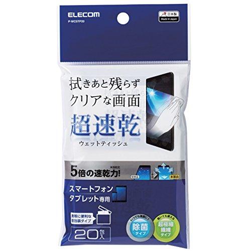 エレコム ウェットティッシュ クリーナー 除菌 速乾性 20枚入り 拭き跡が残らない スマホ・タブレット用 P-WCSTP20