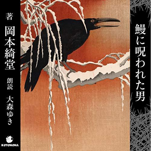 『鰻に呪われた男』のカバーアート