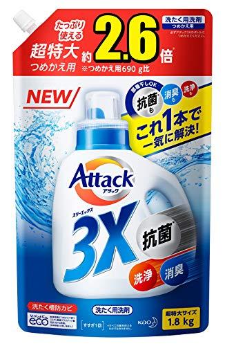 【大容量】アタック 3X(抗菌・消臭・洗浄もこれ1本で解決!)詰め替え1800g