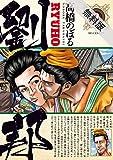 劉邦(2)【期間限定 無料お試し版】 (ビッグコミックス)