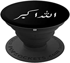 Takbir Allahu Akbar God is Great Arabic - PopSockets Grip and Stand for Phones and Tablets