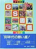 熱狂! GS(グループサウンズ)図鑑