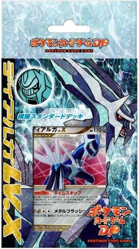 Pokemon JAPANESE Trading Card Game Shining Darkness Starter Theme Deck Dialga LV.X