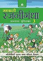 Mehakti Rajnigandha Abhyas Pustika - 3