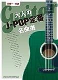 ギター ソロ 大人のJ-POP定番名曲選