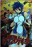 イケてる刑事 6 (ヤングキングコミックス)