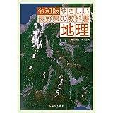 令和版やさしい長野県の教科書 地理