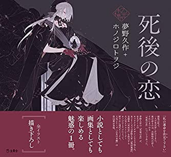 死後の恋 (立東舎 乙女の本棚)