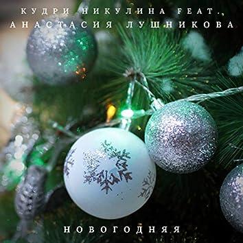 Новогодняя (feat. Анастасия Лушникова)
