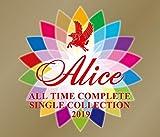 【Amazon.co.jp限定】ALICE ALL TIME COMPLETE SINGLE COLLECTION 2019 (初回限定盤)(DVD付)【特典:デカジャケ(初回限定盤絵柄)付】