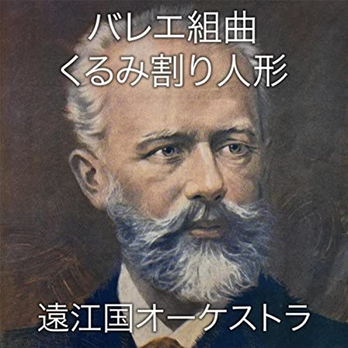 遠江国オーケストラ