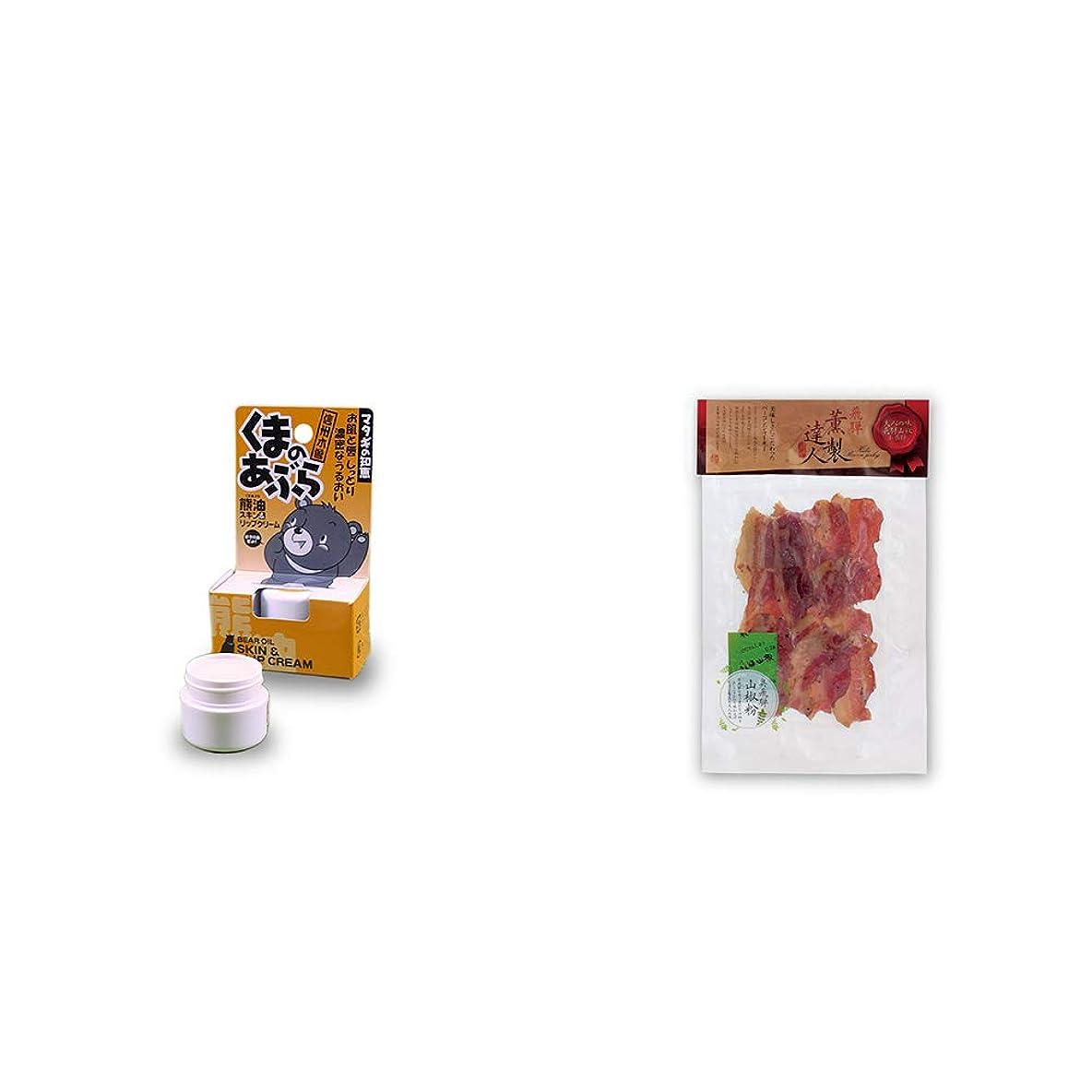 切断するワイプ促す[2点セット] 信州木曽 くまのあぶら 熊油スキン&リップクリーム(9g)?薫製達人 豚バラベーコン燻製(60g)[飛騨山椒付き]