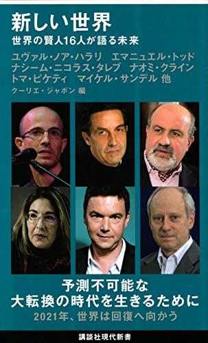 新しい世界 世界の賢人16人が語る未来 (講談社現代新書)