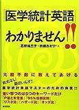 「医学統計英語」わかりません!!