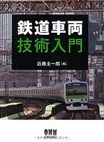 51l0Twc4P2L. SL200  - 鉄道設計技士試験 01