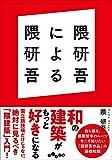 隈研吾による隈研吾 (だいわ文庫)