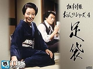 松本清張おんなシリーズ4「足袋」【TBSオンデマンド】