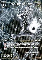 ウィクロス 白光と黒影 モノクロ(レア) WXEX01 アンリミテッドセレクター | シグニ 精像:美巧 白