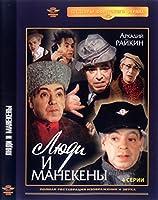 Lyudi i manekeny (Russian Language Only)