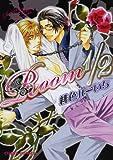 room1/2 (キャラコミックス)