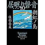 朝虹ノ島 居眠り磐音(十)決定版 (文春文庫)