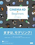 CINEMA 4D★Beginners