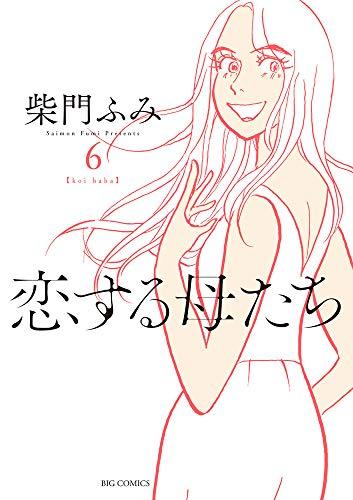恋する母たち (6) (ビッグコミックス)