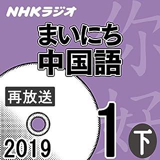 NHK まいにち中国語 2019年1月号(下)                   著者:                                                                                                                                 高木美鳥                               ナレーター:                                                                                                                                 高木美鳥/斉中凌/李婷                      再生時間: 1 時間  18 分     レビューはまだありません。     総合評価 0.0