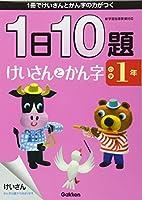 小学1年 けいさんとかん字 (1日10題)