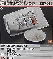 北海道産 小豆 プリンの素 250g 業務用