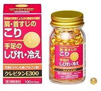 【第3類医薬品】クレビタンE300 100カプセル