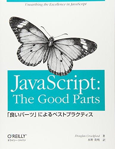 JavaScript: The Good Parts —「良いパーツ」によるベストプラクティス