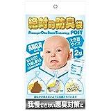 絶対的防臭袋POST (我慢できない悪臭対策に 長期防臭 大きめサイズ)