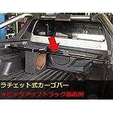ラチェット式カーゴバー スライドバー付き 荷崩れ防止 ハイラックス サニトラ ダットラ プロシード ミニトラ タンドラ トライトン タコマ