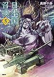 日本国召喚 5 (MFC)