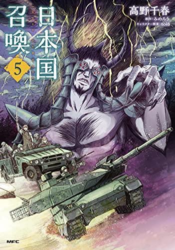 日本国召喚 5 _0