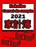 Kakeibo Carnet de compte: La méthode japonaise d'économie d'argent et de budgétisation consciente