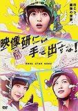映画『映像研には手を出すな!』DVDスタンダート・エディション[DVD]
