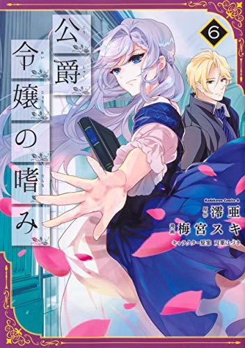 公爵令嬢の嗜み (6) (角川コミックス・エース)