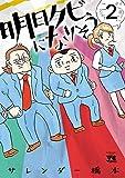 明日クビになりそう 2 (ヤングチャンピオン・コミックス)