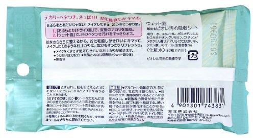 花王『ビオレメイクしたままさっぱりシート無香料』