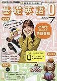 NHKラジオテレビ基礎英語0(ゼロ) 2020年 07 月号 [雑誌]