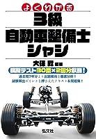51l12AD4VmL. SL200  - 自動車整備士試験