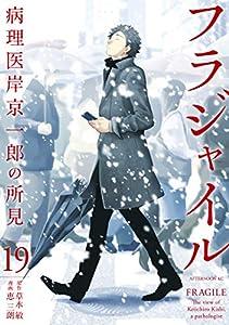 フラジャイル 病理医岸京一郎の所見 19巻 表紙画像