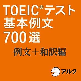 TOEIC(R)テスト 基本例文700選 例文+和訳編(アルク)                   著者:                                                                                                                                 アルク                               ナレーター:                                                                                                                                 アルク                      再生時間: 3 時間  39 分     3件のカスタマーレビュー     総合評価 3.7