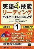 英語4技能ハイパートレーニング 長文読解(1)超基礎編