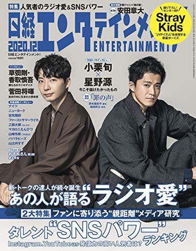 日経エンタテインメント! 2020年 12 月号【表紙: 小栗旬・星野源】