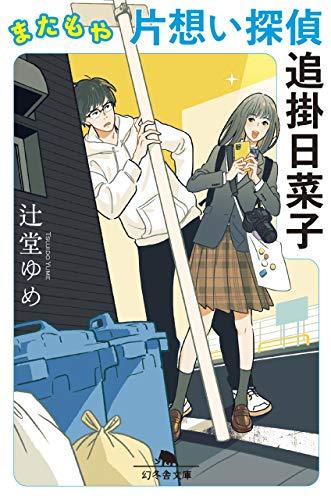 またもや片想い探偵 追掛日菜子 (幻冬舎文庫)