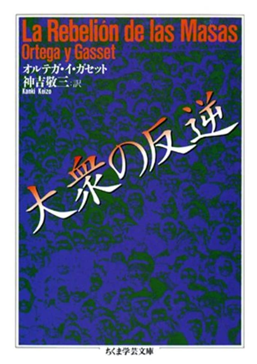 新年白菜市場大衆の反逆 (ちくま学芸文庫)